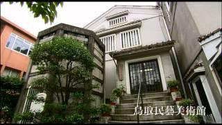 鳥取市観光PR映像
