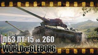World of Gleborg. AMX 13 90 - ЛБЗ ЛТ-15 на об. 260, 3000 опыта