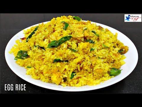 క్విక్ ఎగ్ రైస్ Quick Egg Rice Recipe In Telugu