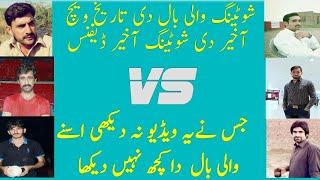 Sardar Akhtar Khan Baloch vs Faisal Bhatti | Mohsin Samoot | Kamal Gujjar | Nasir Awan | Volleyball