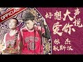 单曲纯享 张杰 耿斯汉 好想大声说爱你 天籁之战2 第12期 东方卫视官方高清 mp3