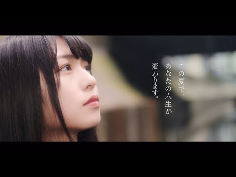 坂道合同オーディションCM 長濱ねる(欅坂46)編