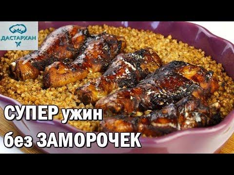 Вкусный ужин ПО-БЫСТРОМУ. Когда ГОЛОДЕН, НО НЕТ ЖЕЛАНИЯ ВОЗИТЬСЯ. Гречка с курицей.
