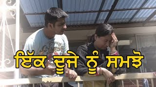 Husband Wife ਇੱਕ ਦੂਜੇ ਨੂੰ ਸਮਝੋ | Punjabi Funny Video | Latest Sammy Naz
