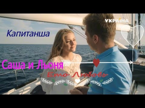 Саша и Леня 💝 Это Любов 💝 Капитанша