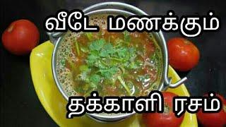Hotel style தக்காளி ரசம் | Tomato Rasam | thakkali rasam recipe in Tamil | rasam recipe