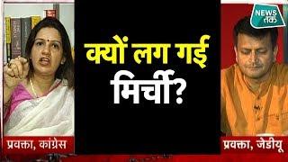 LIVE शो में प्रियंका को लेकर भिड़ गए कांग्रेस और JDU के नेता EXCLUSIVE  News Tak