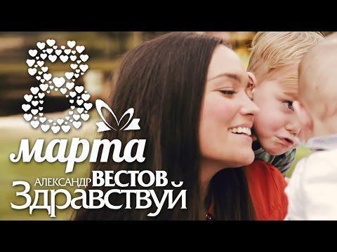 Александр Вестов - Здравствуй!