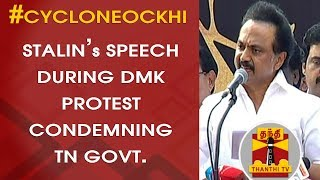 #CycloneOckhi : M.K.Stalin's Speech During DMK Protest Condemning TN Government