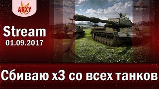 НАКОНЕЦТО х3 - СБИВАЮ НА ВСЕМ / ARXY стрим