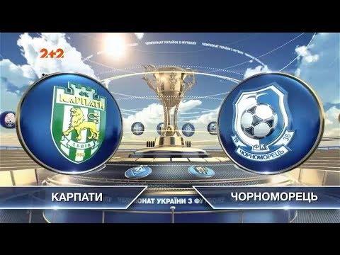 Карпаты - Чорноморец - 1:1. Обзор матча