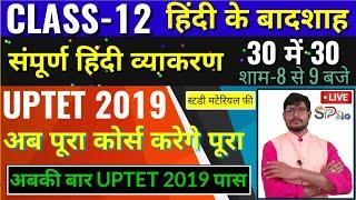 UPTET 2019||हिंदी व्याकरण||Class-12||संधि पहचानने की ट्रिक।।