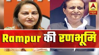 Azam Khan Vs Jaya Prada: Watch Ground Report From Rampur | ABP News