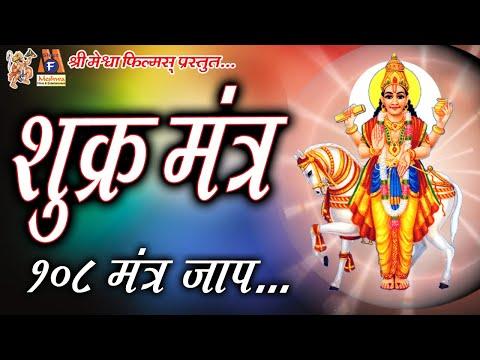 Shukra Mantra Jaap |शुक्र महादशा के निवारण के लिए इस मंत्र जाप से अच्छा परिणाम प्राप्त होता है thumbnail