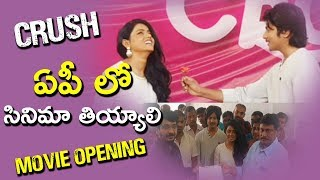 Crush Movie Opening | Balu | Sumaya | V Sri Satya | hmtv