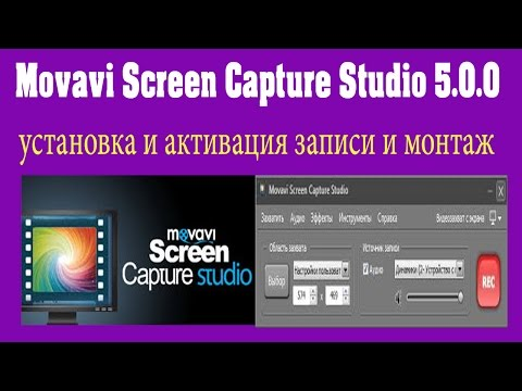 Скачать Movavi Screen Capture Studio rar