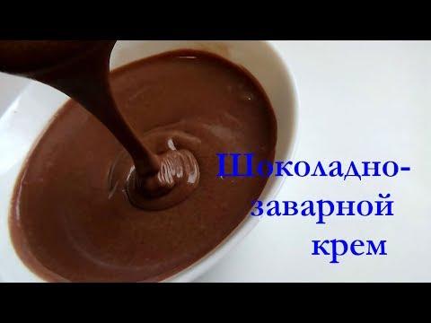 Вкуснейший Шоколадный Заварной Крем