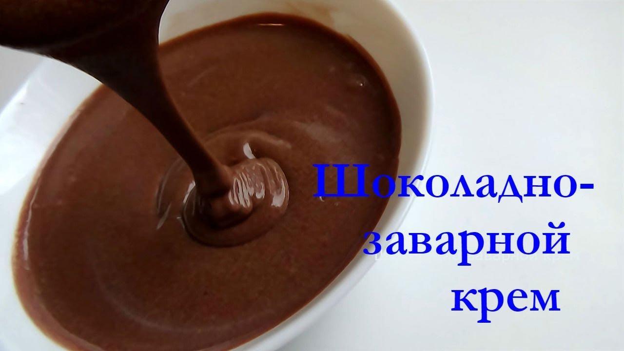 Рецепт заварной шоколадный крем для торта в домашних условиях