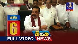 Siyatha News 06.00 PM | 22 - 01 - 2019