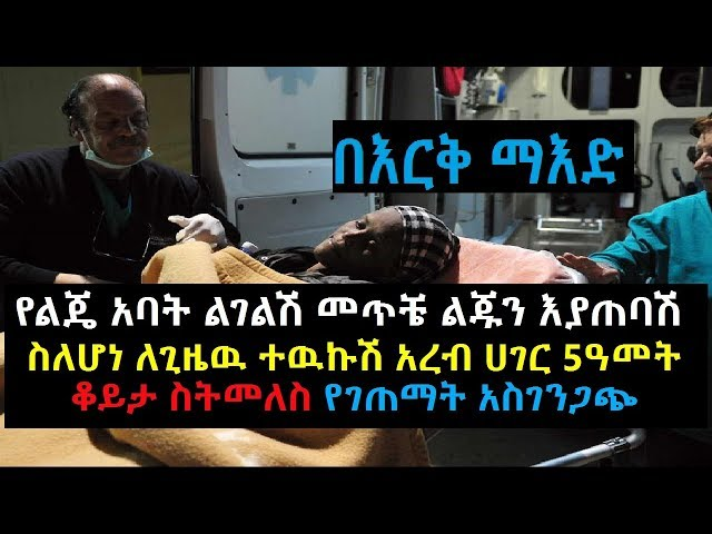 Touching Story Of Ethiopian Women