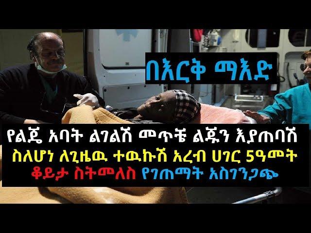 Touching Story Of Ethiopian Women