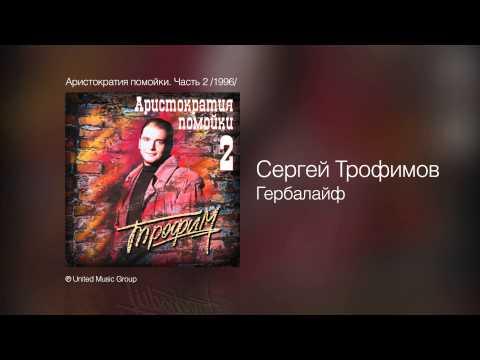 Сергей Трофимов - Гербалайф