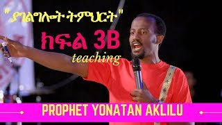 PROPHET YONATAN AKLILU  AMAZING TEACHING Part 2 - AmlekoTube.com