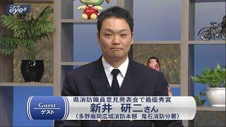 多野藤岡広域消防本部 鬼石消防分署 新井研二さん