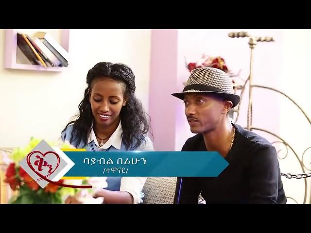 Ethiopian - Qin Leboch Tv Show Ep 5 A