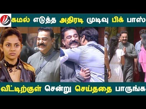 கமல் எடுத்த அதிரடி முடிவு பிக் பாஸ் வீட்டிற்குள் சென்று செய்ததை பாருங்க | Tamil Cinema