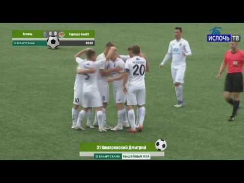 Гол Дмитрия Комаровского в ворота «Торпедо-БелАЗ»