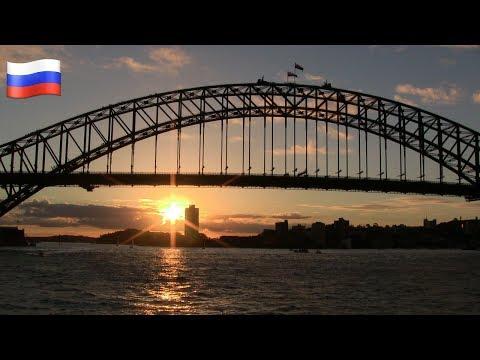 Сидней Австралия видео о командировке 2014 май июнь часть 1