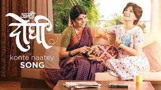 Konte Naatey Song Aamhi Doghi | New Marathi Songs 2018 | Mukta Barve, Priya Bapat | Vaishali Mhade