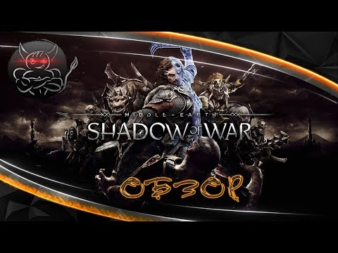Middle Earth Shadow of War - Обзор по Факту