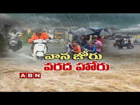 Heavy Rain Lashes Telugu States | Hyderabad City Roads Inundated