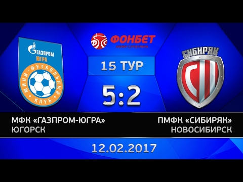 15 тур. Газпром-ЮГРА - Сибиряк. 5:2