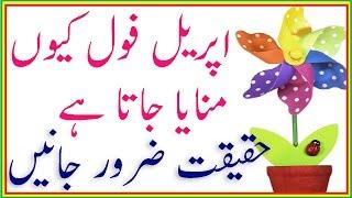 April Fool History Urdu Hindi April Fool Ki Haqeeqat Story Kahani Kya Hai