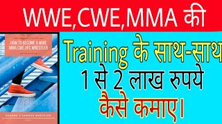 How to make 1 to 2 Lakhs With Cwe,Wwe and MMA Training in Hindi