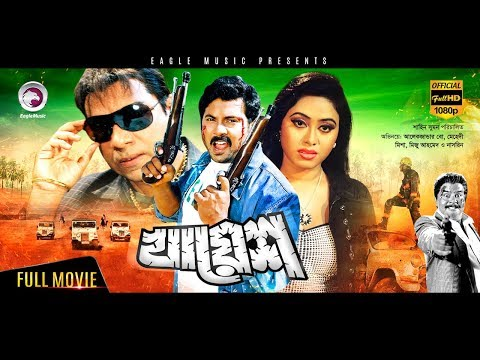 Bangla Movie | KHAYES | Misha, Mehedi, Mizu Ahmed | Bengali Full Movie | Exclusive Release 2017