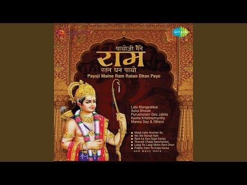 Ram Ka Gun Gaan Kariye video