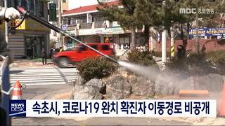 투/속초시, 코로나19 완치 확진자 이동 경로 비공개