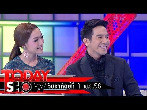 TODAY SHOW 1 พ.ย.58 (1/3) Talk Show นักแสดงสะใภ้จ้าว