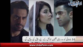 Bollywood Aur Lollywood Film Industry K Liay Aham Din,14 July Ko Do Bari Filmen Numaish K Liay Paish