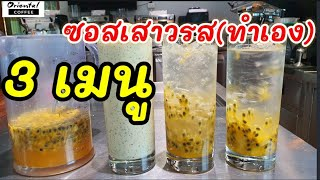 Homemade Passion Fruit sauce/ Passion Fruit juice/ passion fruit soda / passion fruit smoothieเม