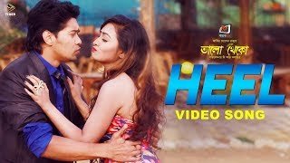 HEEL - Savvy & Gopika | Video Song | Bhalo Theko (2018) | Tanha Tasnia | Asif Imrose