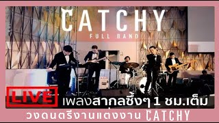 ????????????????? CATCHY [FULL BAND] ???????????????? 1 ??.????