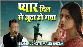Waqt Ne Kiya Sitam Kar Diya Pyar Dil Se Juda Ho Gaya | Super Hit Ghazal By Chote Majid Shola