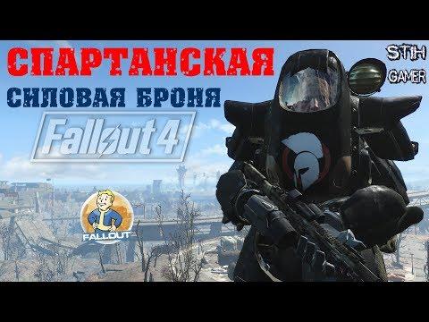 Fallout 4: Спартанская Силовая Броня