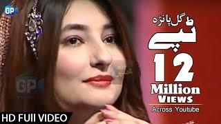 New Song - Gul panra 2016 Pashto Tapay