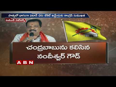 Patancheru Ex MLA Nandeshwar Goud to Join in TDP Party | ABN Telugu